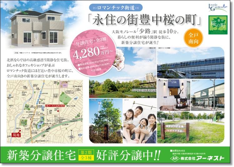 桜の町チラシ(749×533)