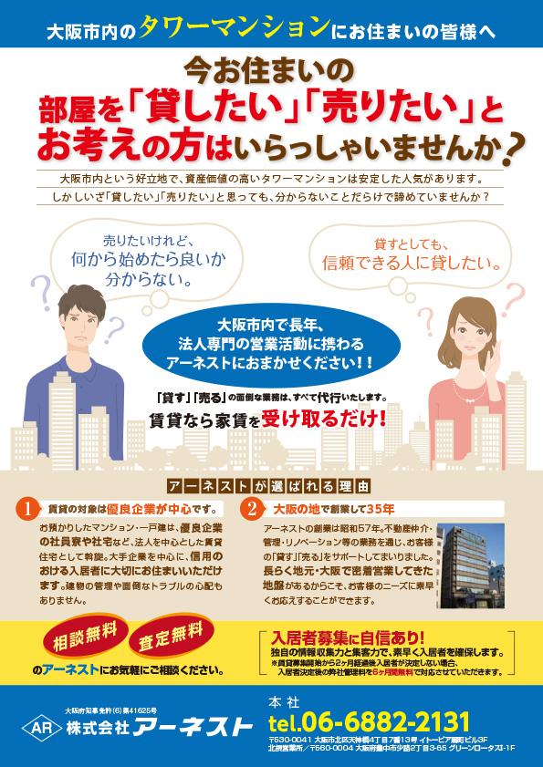 大阪市内のタワーマンションにお住まいの皆様へ